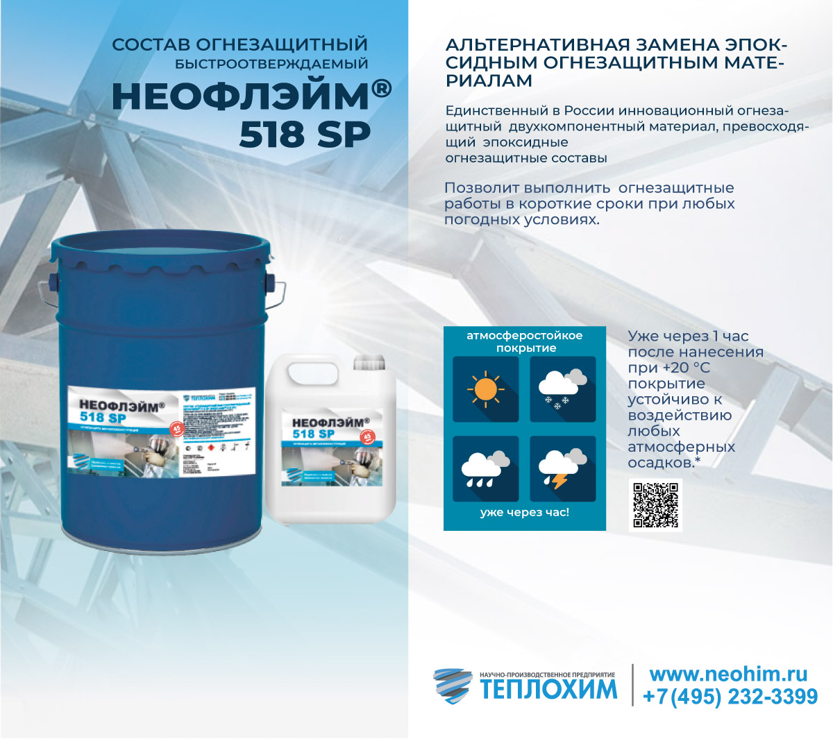 НЕОФЛЭЙМ® 518 SP (NEOFLAME® 518 SP)